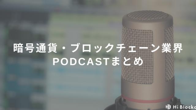 ブロックチェーンと英語をまとめて学習できるレベル別Podcastまとめ
