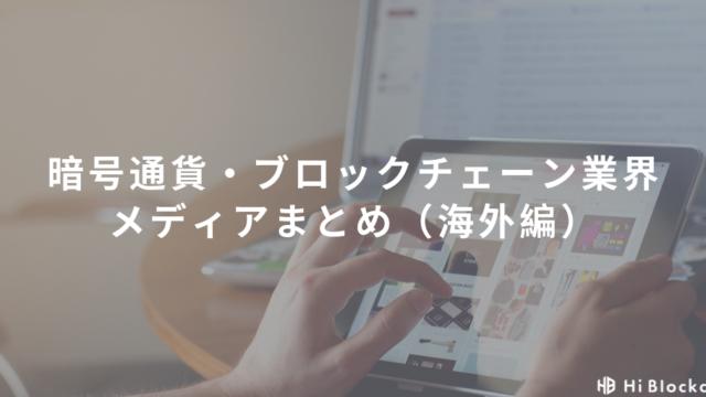 【レベル別】暗号資産・ブロックチェーン業界のWebメディアまとめ(海外編)