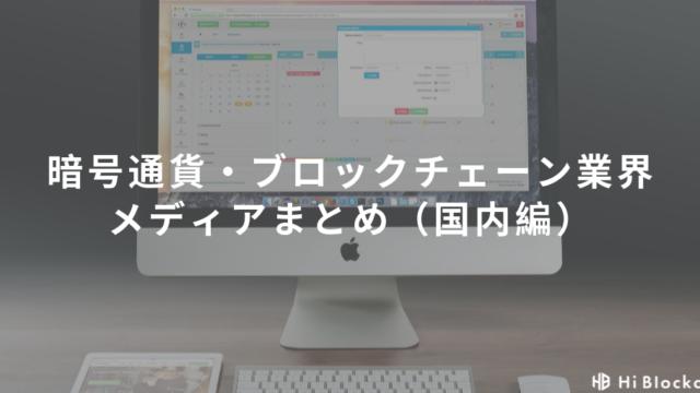 【レベル別】暗号資産・ブロックチェーン業界のWebメディアまとめ(国内編)