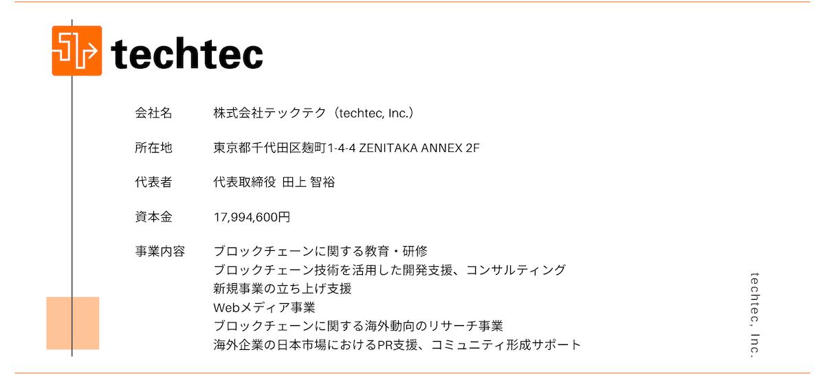 about-techtec