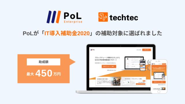 PoLが「IT導入補助金2020」の対象サービスとして選出。各社最大450万円をブロックチェーン学習の支援に