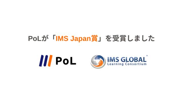ブロックチェーン活用のeラーニングプラットフォーム「PoL(ポル)」が「2020年度 IMS Japan賞」を受賞