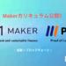 DeFi(分散型金融)プロジェクト「MakerDAO」について学べるカリキュラムをPoL(ポル)で公開
