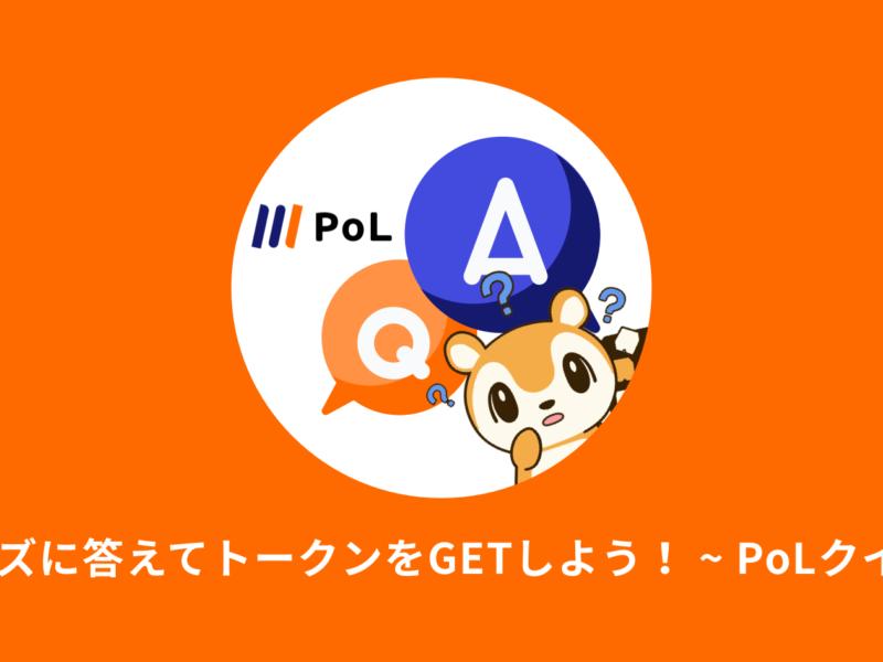 クイズ形式で暗号資産・ブロックチェーンを勉強!PoL(ポル)が新サービスをリリース
