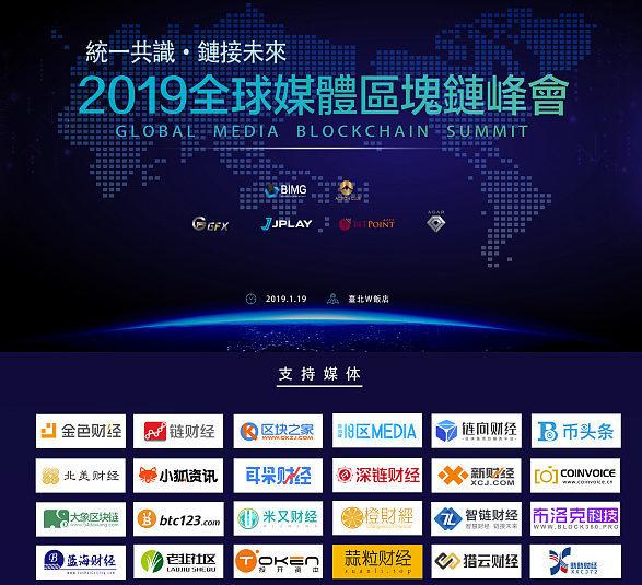 東南アジアでブロックチェーンが活発に。G25Tサミット「统一共识(Unified Consensus)」が台湾の台北市で開催。