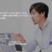 【PoLインタビュー】ALIS 安氏に聞く、グローバルなブロックチェーン業界で生き残るために必要な能力とは?