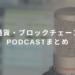 暗号資産・ブロックチェーンと英語をまとめて学習できる、レベル別Podcastまとめ